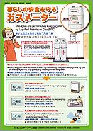 暮らしの安全を守る ガスメーター アジア圏用
